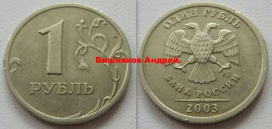 1,2,5 рублей 2003 года - куплю всегда !