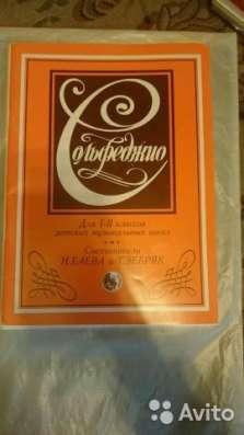 Сольфеджио. Авторы Н. Баева, Т. Зебряк