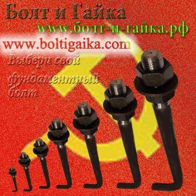 Болты фундаментные изогнутые тип 1.1 ГОСТ 24379.1-80 в Москве Фото 5