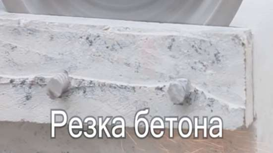 Алмазная резка бетона в Туле