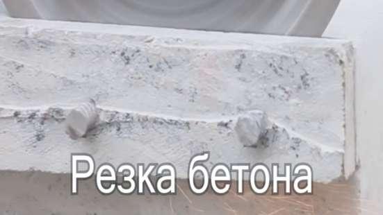 Алмазная резка бетона в Туле Фото 2