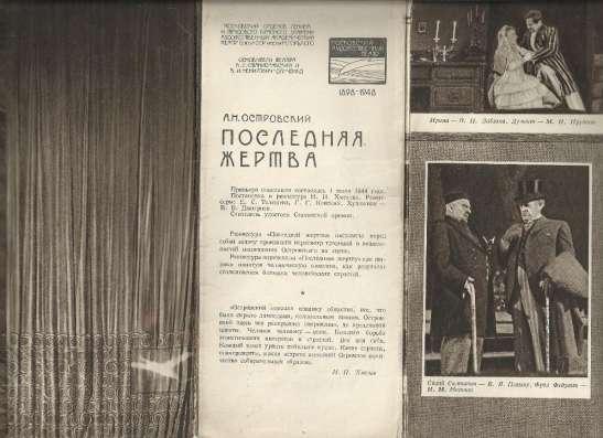 Программки МХАТ 1948 в Москве Фото 5
