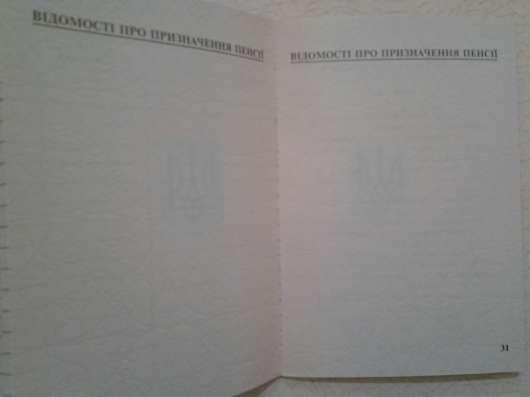 трудовые книжки новые государственного♦образца 50 гривен за в г. Кривой Рог Фото 1