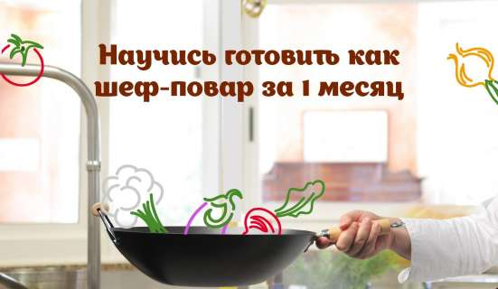 Курсы поваров!