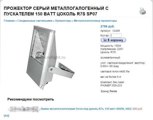 металло-галогеновые прожектора