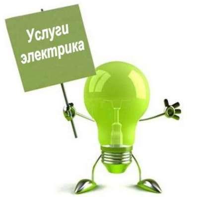 Электро монтажные работы