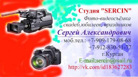 Видеосъёмка, фотосъёмка в Кургане Фото 1