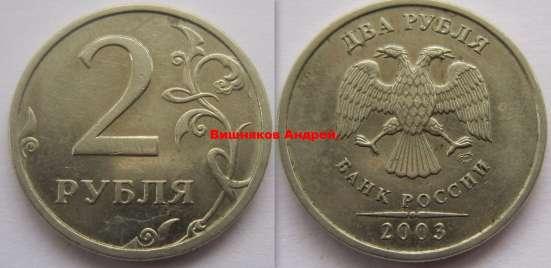 1,2,5 рублей 2003 года - куплю всегда ! в Санкт-Петербурге Фото 2