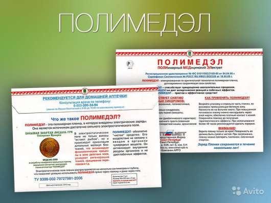 Полимедэл лечащая пленка в Волгограде Фото 2