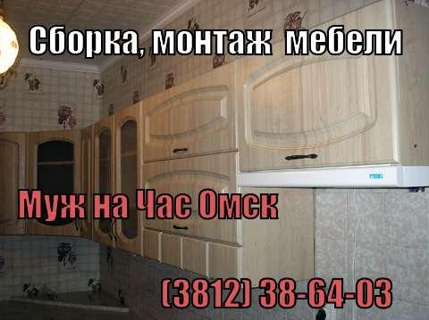 Ремонт квартир. Сантехник, электрик, плиточник-отделочник в Омске Фото 5
