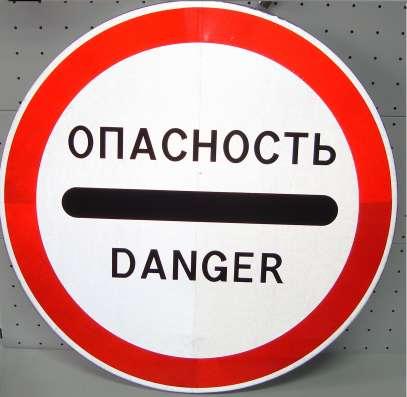 """Знак """"Опасность"""" с собственной опрой"""