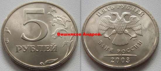1,2,5 рублей 2003 года - куплю всегда ! в Санкт-Петербурге Фото 1