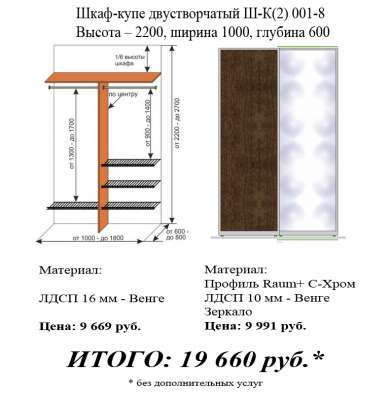Изготовим Шкаф купе по нашему каталогу Завод РОСПИЛ и Ко. в Хабаровске Фото 5