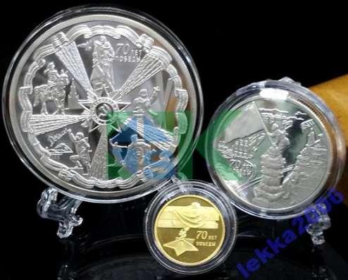 70 лет Победы 3 монеты 2015 год в Москве Фото 4