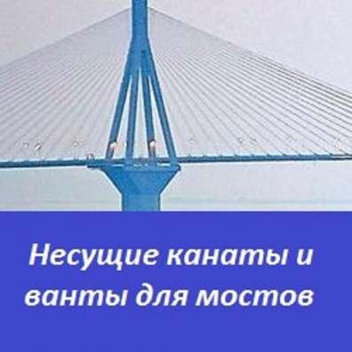 Несущие канаты и ванты для мостов