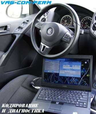 Активация скрытых функций Audi,Volkswagen,Skoda,Seat в Перми Фото 1