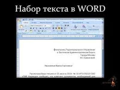 Набор текста в Москве Фото 3