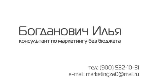 Услуги маркетолога