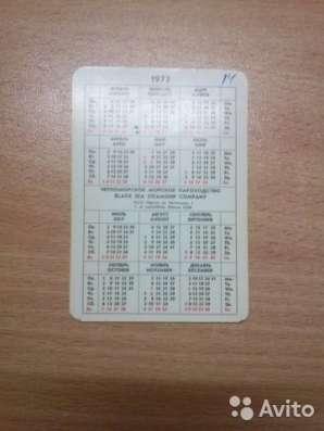 Календари 67, 70-73 гг