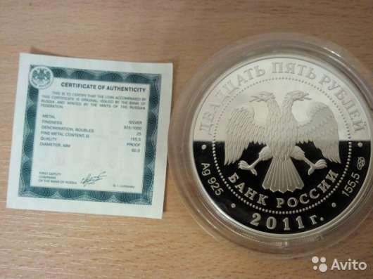Монета Павловск-11, серебро, 25 рублей с сертификатом