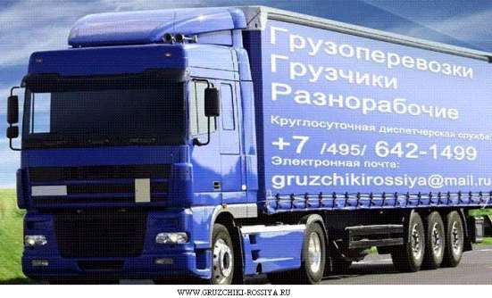 Грузчики, разнорабочие, транспортные услуги, вывоз мусора