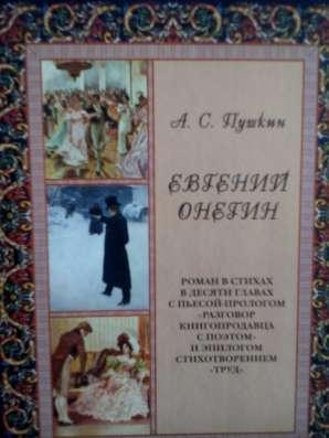 Книга А. С. Пушкин
