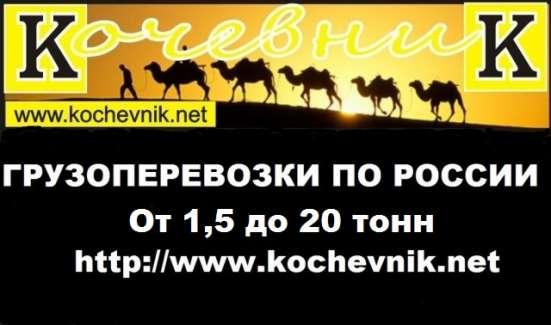 Грузовые перевозки по России до 20 тонн