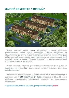 Прямые продажи квартир от застройщика в Краснодаре Фото 1