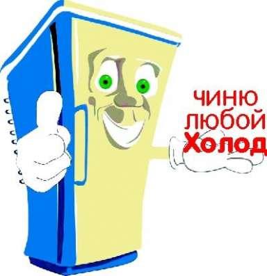 Ремонт холодильников бытовых и промышленных