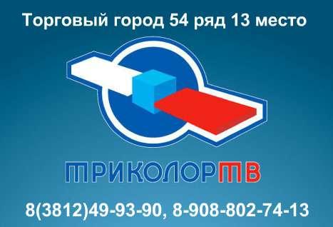 Триколор-ТВ оптом и в розницу в Омске Фото 6