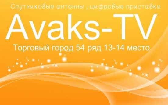 Триколор-ТВ оптом и в розницу в Омске Фото 1