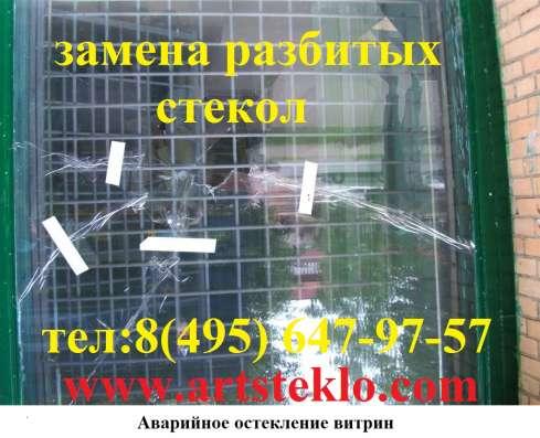 Аварийное остекление витрин, замена стекла в окне