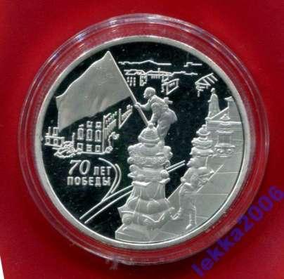 70 лет Победы 3 монеты 2015 год в Москве Фото 6