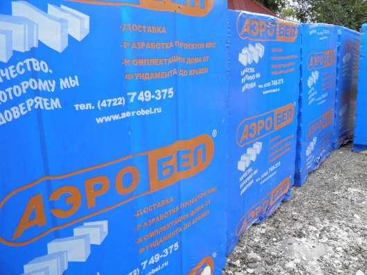 Газосиликатные блоки стеновые и перегородочные в наличие и н