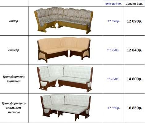 Корпусная и Мягкая мебель оптом и в розницу