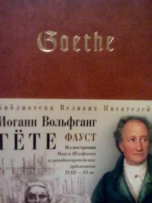 Книга Иоган Вольфганг Гете