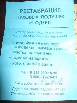 Дезинфекция и реставрация подушек для Вашего здоровья в Екатеринбурге Фото 1