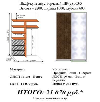 Изготовим Шкаф купе по нашему каталогу Завод РОСПИЛ и Ко. в Хабаровске Фото 2