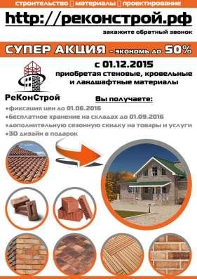 Стеновые, кровельные и ландшафтные материалы- экономь до 50%