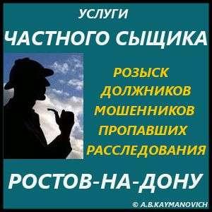 Услуги практикующего частного детектива в Ростове-на-Дону Фото 5