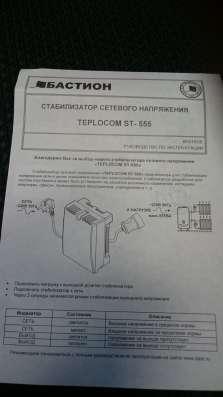 TEPLOCOM ST-555, стабилизатор для газового котла