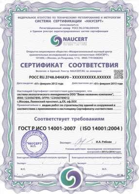Сертификация ISO в Москве Фото 3