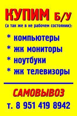 КУПЛЮ HDD ЖЕСТКИЙ ДИСК 500GB 1TB