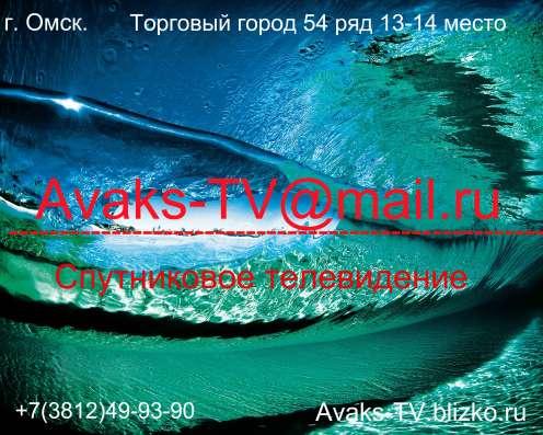 обмен оборудование ТРИКОЛОР ТВ в Омске Фото 3