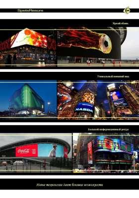 LED TV Экраны Дисплеи Панели во Владивостоке Фото 2