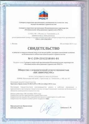 Продаётся компания ООО в Краснодаре Фото 1