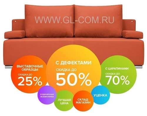 Специализированный магазин уцененной мебели ГудЛайк