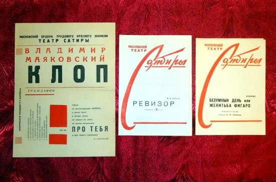 Программки театра Сатиры 70-х г. (А. Миронов)