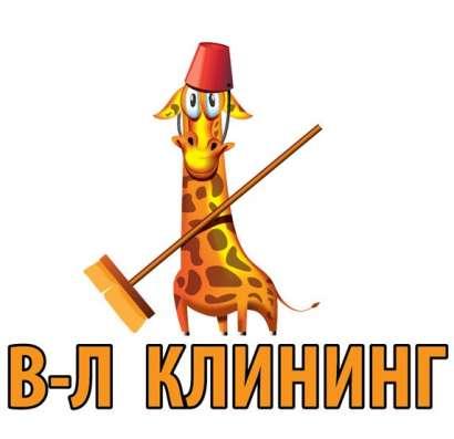 ООО ВЛ- Клининг