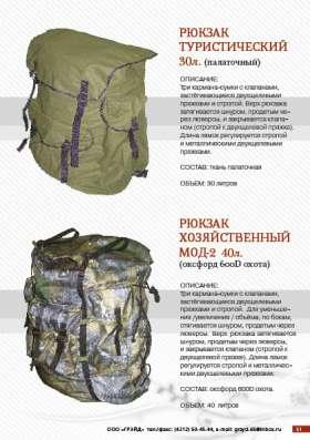 Рюкзаки, ранцы, одежда для охоты и рыбалки
